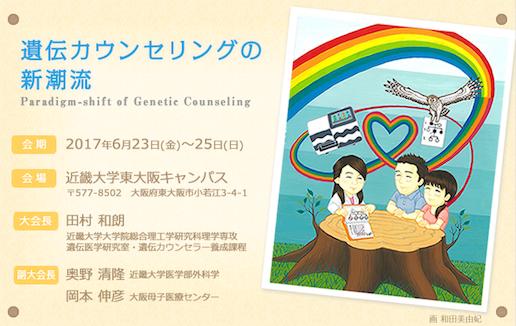 第41回日本遺伝カウンセリング学会学術集会 ロゴ