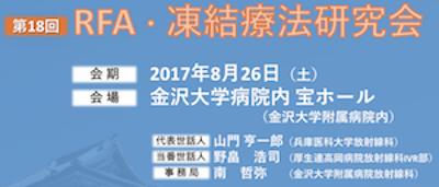 第18回RFA・凍結療法研究会 PDF