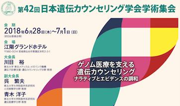 第42回日本遺伝カウンセリング学会学術集会 ロゴ
