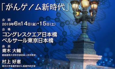 第25回日本家族性腫瘍学会学術集会 ロゴ