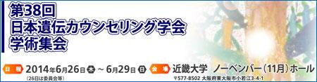 第38回 日本カウンセリング学会学術集会 ロゴ