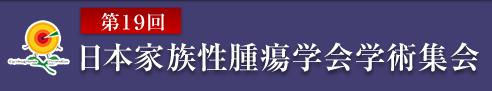 第19回 日本家族性腫瘍学会学術集会 ロゴ